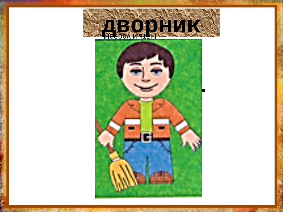 дворник http://aida.ucoz.ru