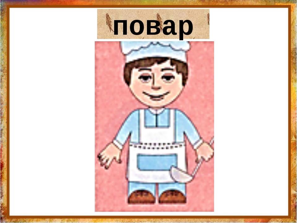 повар http://aida.ucoz.ru