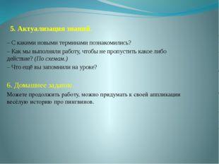 5. Актуализация знаний. – С какими новыми терминами познакомились? – Как мы в