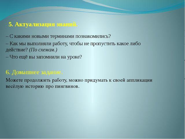 5. Актуализация знаний. – С какими новыми терминами познакомились? – Как мы в...