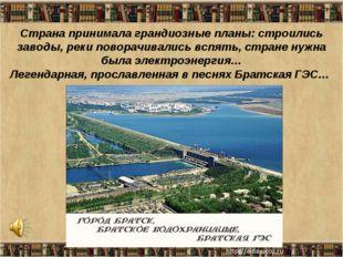 Страна принимала грандиозные планы: строились заводы, реки поворачивались всп
