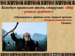 Богодул приносит весть старухам: «Мёр – ртвых грабют»! «Неуважение к предкам