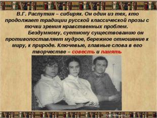 В.Г. Распутин – сибиряк. Он один из тех, кто продолжает традиции русской кла