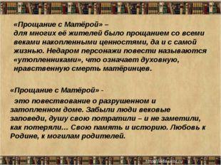 «Прощание с Матёрой» – для многих её жителей было прощанием со всеми веками н