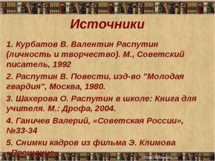 Источники 1. Курбатов В. Валентин Распутин (личность и творчество). М., Совет