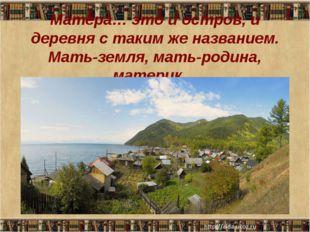Матёра… это и остров, и деревня с таким же названием. Мать-земля, мать-родина