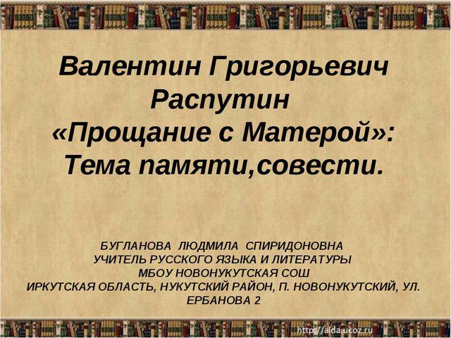 БУГЛАНОВА ЛЮДМИЛА СПИРИДОНОВНА УЧИТЕЛЬ РУССКОГО ЯЗЫКА И ЛИТЕРАТУРЫ МБОУ НОВОН...