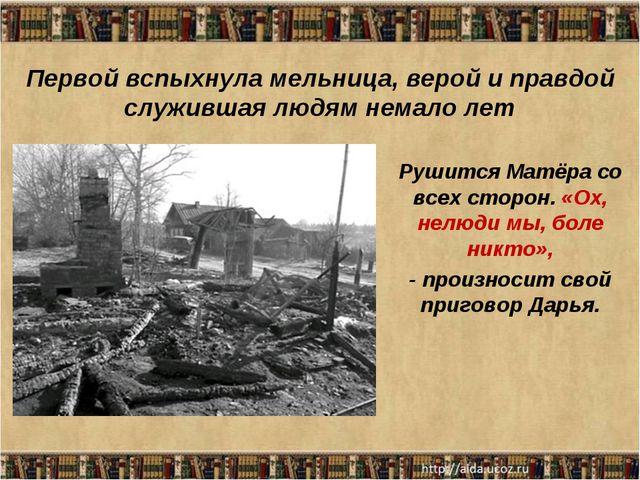 Первой вспыхнула мельница, верой и правдой служившая людям немало лет Рушится...