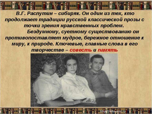 В.Г. Распутин – сибиряк. Он один из тех, кто продолжает традиции русской кла...