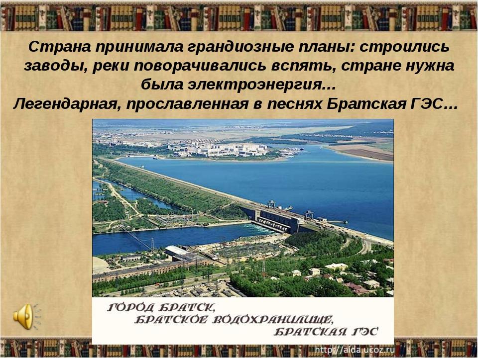 Страна принимала грандиозные планы: строились заводы, реки поворачивались всп...