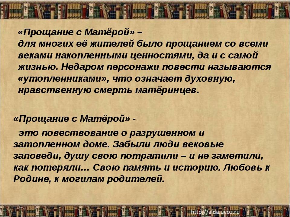 «Прощание с Матёрой» – для многих её жителей было прощанием со всеми веками н...