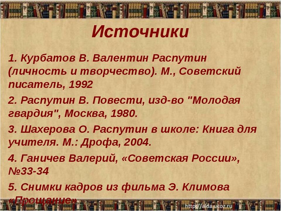 Источники 1. Курбатов В. Валентин Распутин (личность и творчество). М., Совет...