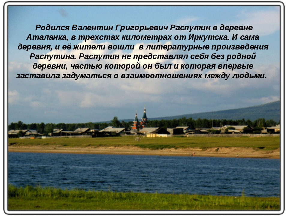 Родился Валентин Григорьевич Распутин в деревне Аталанка, в трехстах километ...