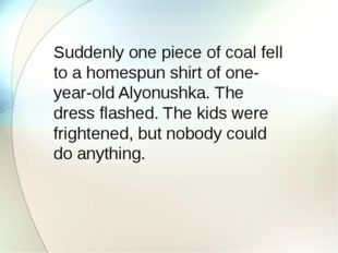 Suddenly one piece of coal fell to a homespun shirt of one-year-old Alyonush