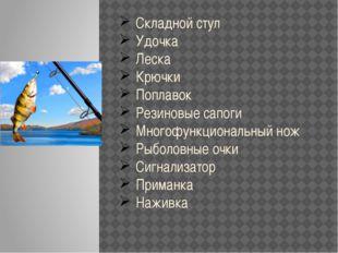 Складной стул Удочка Леска Крючки Поплавок Резиновые сапоги Многофункциональн
