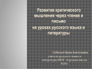 Развитие критического мышления через чтение и письмо на уроках русского язык