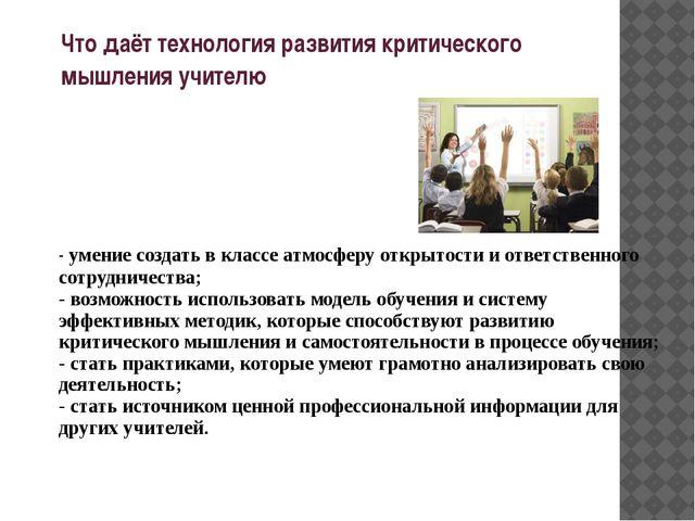Что даёт технология развития критического мышления учителю - умение создать в...