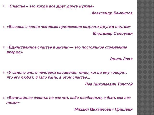 «Счастье – это когда все друг другу нужны» Александр Вампилов «Высшее счасть...