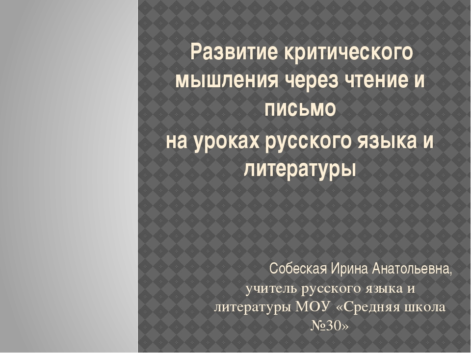 Развитие критического мышления через чтение и письмо на уроках русского язык...
