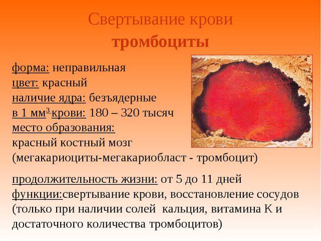 Свертывание крови форма: неправильная цвет: красный наличие ядра: безъядерные...