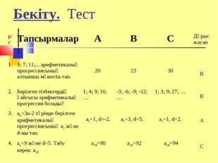 Бекіту. Тест р/сТапсырмалар АВС 1.3; 7; 11;... арифметикалық прогрессияс