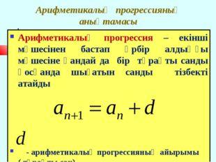 Арифметикалық прогрессияның анықтамасы Арифметикалық прогрессия – екінші мүше