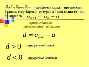- арифметикалық прогрессия болады, егер барлық натурал n үшін мына теңдік ор