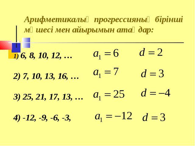 Арифметикалық прогрессияның бірінші мүшесі мен айырымын атаңдар: 6, 8, 10, 12...