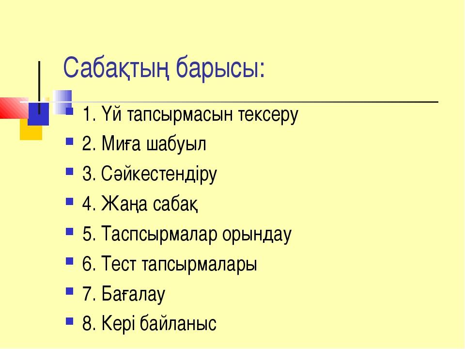 Сабақтың барысы: 1. Үй тапсырмасын тексеру 2. Миға шабуыл 3. Сәйкестендіру 4....