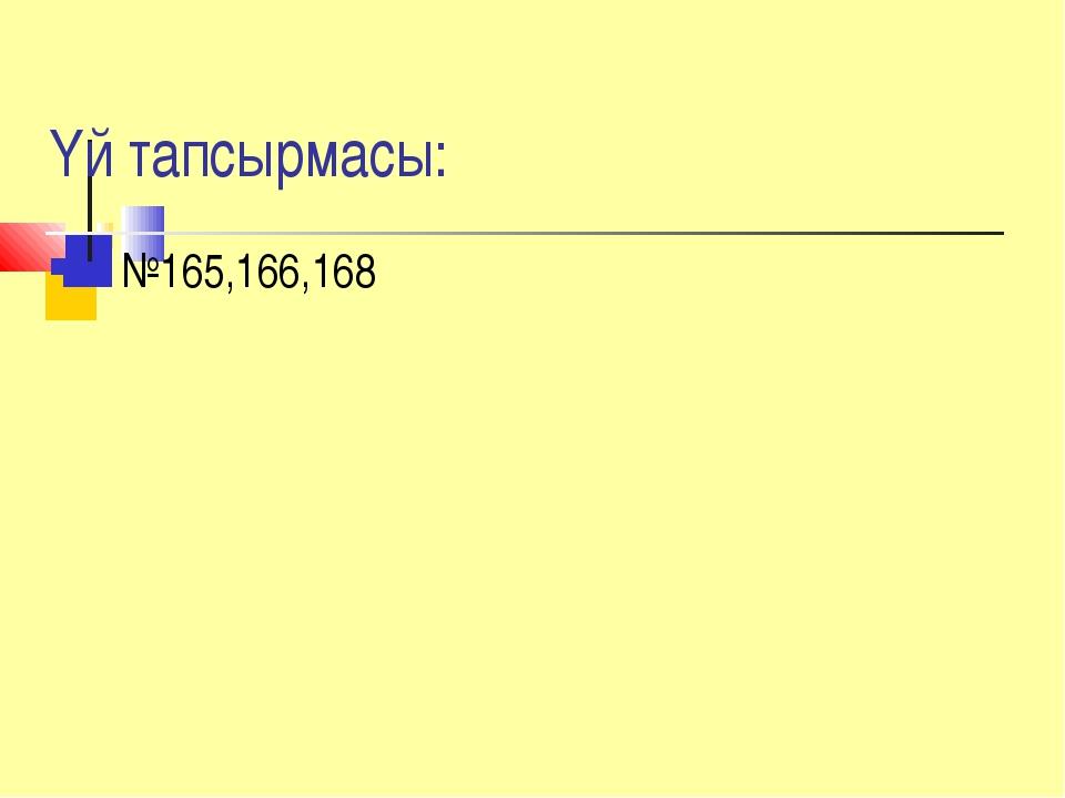 Үй тапсырмасы: №165,166,168