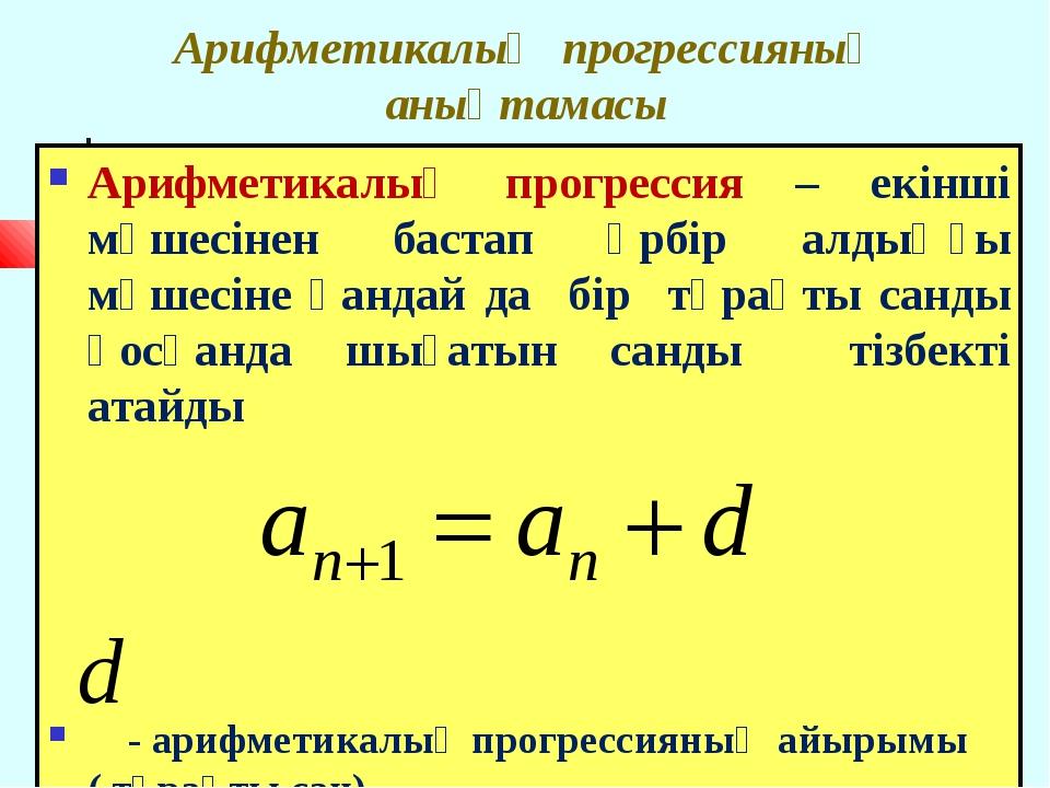 Арифметикалық прогрессияның анықтамасы Арифметикалық прогрессия – екінші мүше...