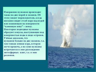 Извержение вулканов происходит также на дне морей и океанов. Об этом узнают