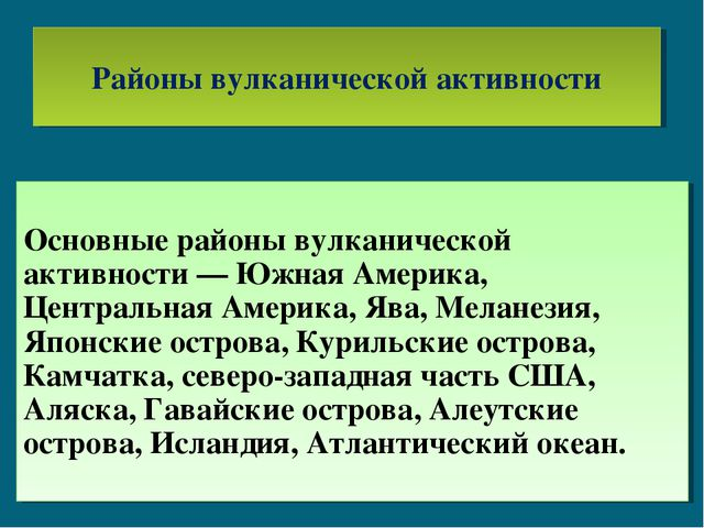 Районы вулканической активности Основные районы вулканической активности — Юж...