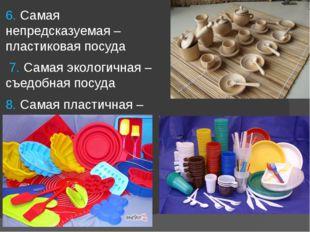 6. Самая непредсказуемая – пластиковая посуда 7. Самая экологичная – съедобн
