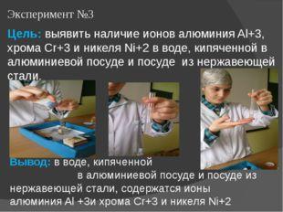 Эксперимент №3 Цель: выявить наличие ионов алюминия Al+3, хрома Cr+3 и никел