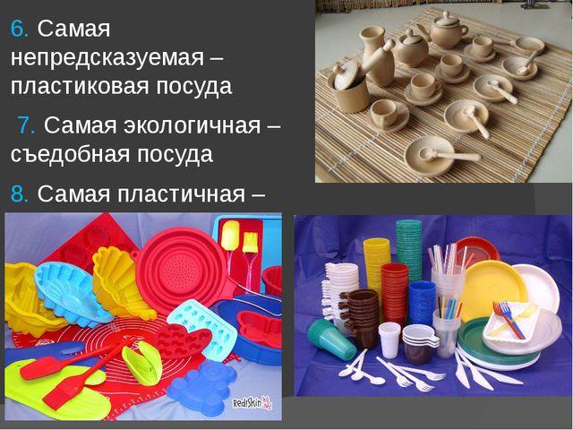 6. Самая непредсказуемая – пластиковая посуда 7. Самая экологичная – съедобн...