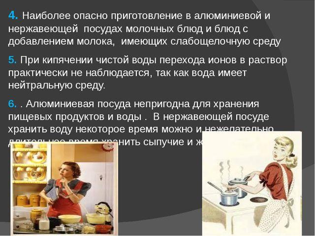 4. Наиболее опасно приготовление в алюминиевой и нержавеющей посудах молочны...