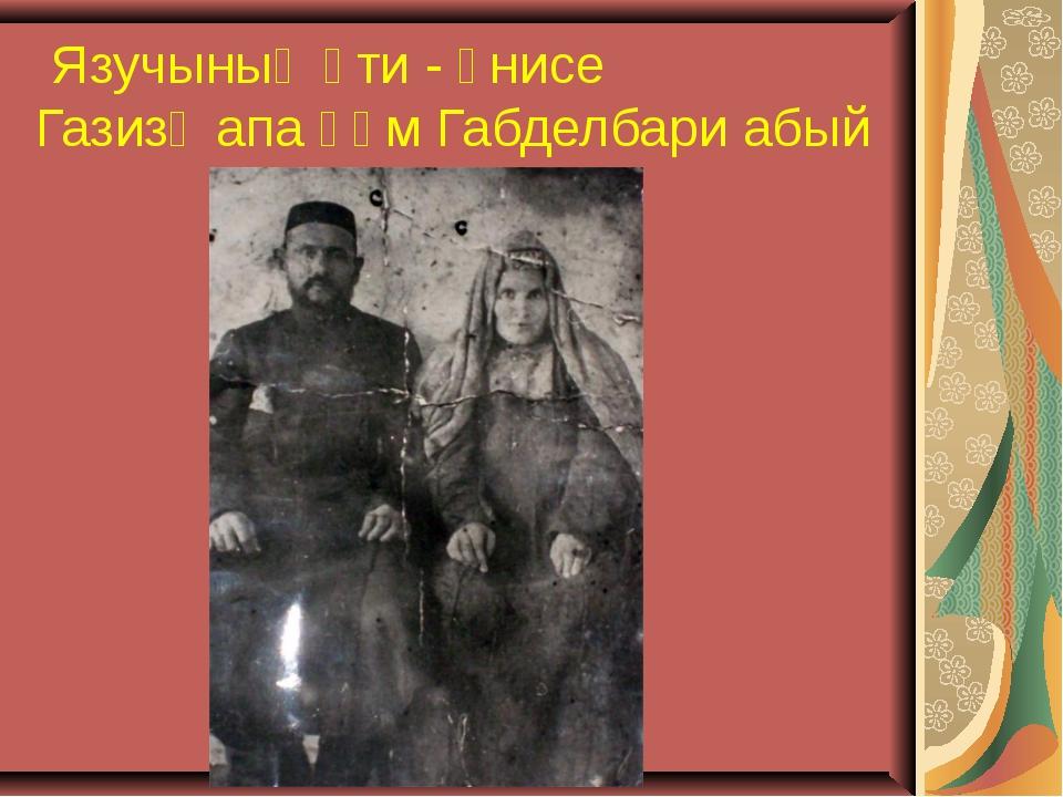 Язучының әти - әнисе Газизә апа һәм Габделбари абый