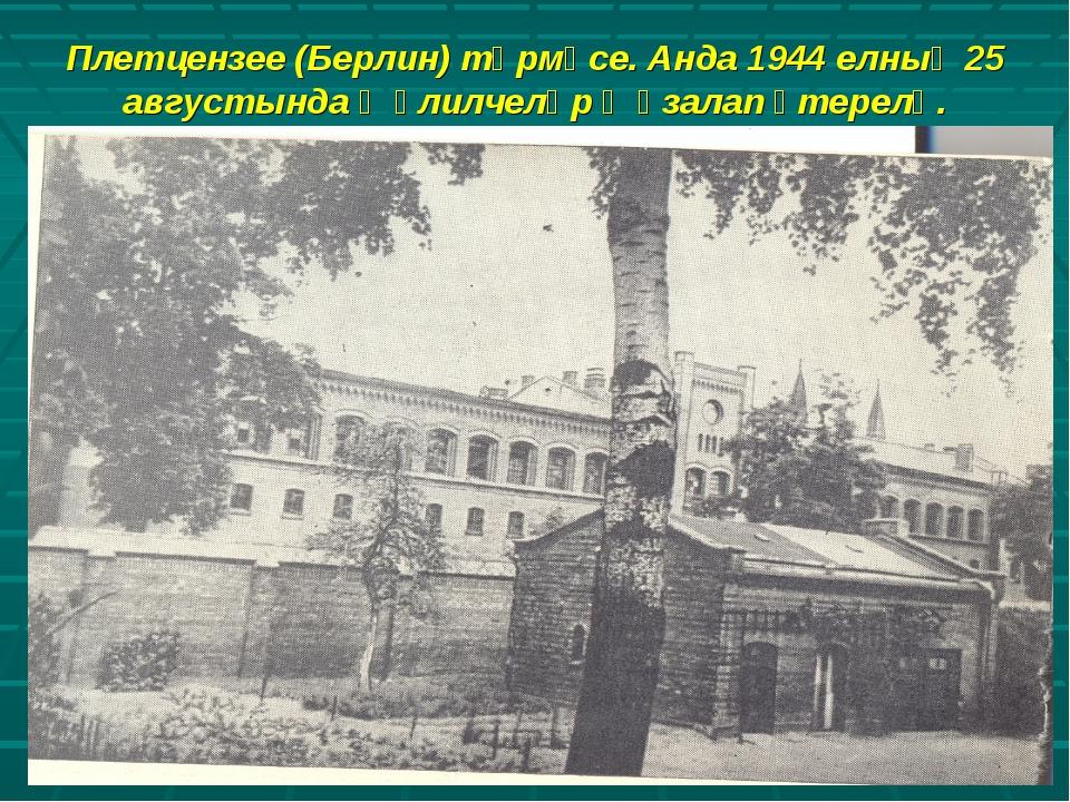 Плетцензее (Берлин) төрмәсе. Анда 1944 елның 25 августында җәлилчеләр җәзалап...