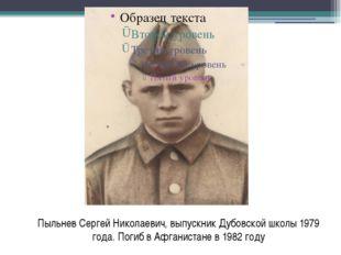 Пыльнев Сергей Николаевич, выпускник Дубовской школы 1979 года. Погиб в Афган