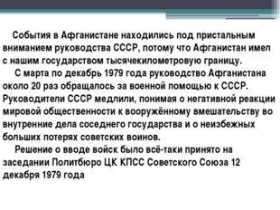 События в Афганистане находились под пристальным вниманием руководства СССР,