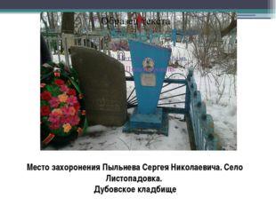 Место захоронения Пыльнева Сергея Николаевича. Село Листопадовка. Дубовское к