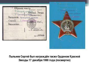 Пыльнев Сергей был награждён также Орденом Красной Звезды 17 декабря 1990 год