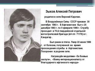 Зыков Алексей Петрович родился в селе Верхний Карачан. В Вооружённые Силы СС