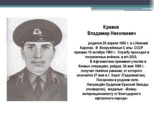 Кривов Владимир Николаевич родился 20 апреля 1965 г. в с.Нижний Карачан. В Во