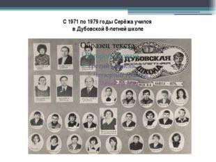 С 1971 по 1979 годы Серёжа учился в Дубовской 8-летней школе