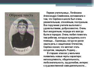 Первая учительница , Печёнкина Александра Семёновна, вспоминала о том, что С
