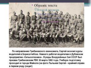 По направлению Грибановского военкомата, Сергей окончил курсы водителей в Бо