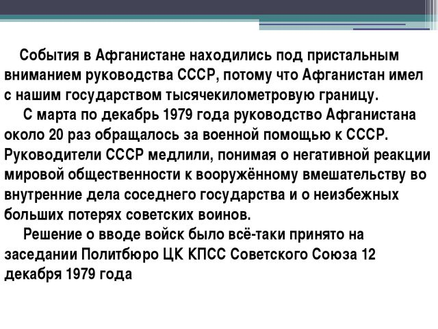 События в Афганистане находились под пристальным вниманием руководства СССР,...