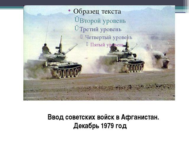 Ввод советских войск в Афганистан. Декабрь 1979 год